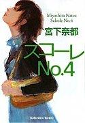 宮下奈都「スコーレNo.4」
