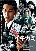 イキガミ【映画】