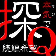 探偵学園Q☆続編希望