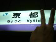 サイファーin京都 /SCA crew
