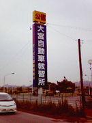大宮自動車教習所(埼玉県)