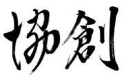 同志社大学2010年度井口ゼミ