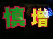 SMAP香取慎吾×NEWS増田貴久