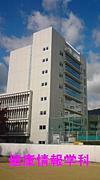 広島工業大学健康情報学科