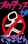 スカダンスができません。