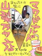マクドナルド★山梨万力店