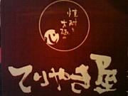 焼酎と大阪の心(^^)てりやき屋