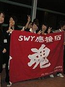 SWY21 応☆援☆団