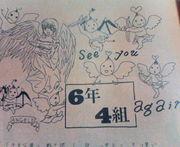 富雄南小学校☆6−4☆85〜86生