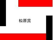 亀高★90年度3年11組★コミュ