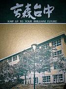 高森台中学校1996年卒業生同期会