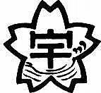 宇品小学校(1972年生まれ)