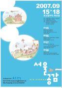 第二回民族文化学校ソウル共感