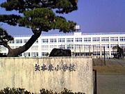 矢本東小学校