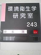 環境衛生学研究室2009