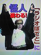 浪岡正太郎はROLLYそのものです
