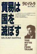 ラビ・バトラ