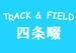 四条畷高校     TRACK&FIELD