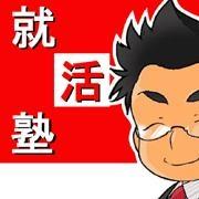 28歳ベンチャー社長の就活塾!
