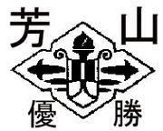 芳山小学校
