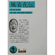 名古屋OP 日本文化研究会