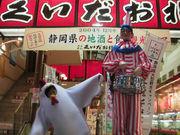 大阪めっちゃ好っきやねん!