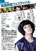 RiCKS韓国映画フェスティバル