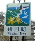 北海道積丹町