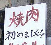 誤字万歳!!! 一発変換円ター