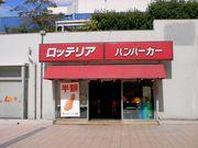 ロッテリア 泉ヶ丘店