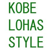 KOBE LOHAS STYLE
