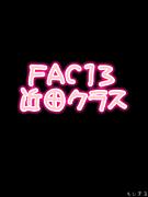 FAC13 近田クラス