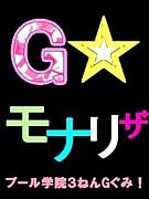 G組☆モナリザ
