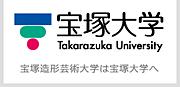宝塚大学 ☆宝塚キャンパス☆