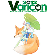 第51回日本SF大会 Varicon2012
