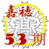 嘉穂高校53期生の溜まり場