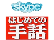 Skype&テレビ電話で手話交流会