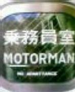 日本国有鉄道脳内鉄道管理局