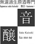 『醸音-kamone-』(仮称)