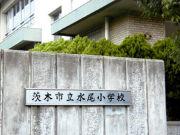 茨木市立水尾小学校