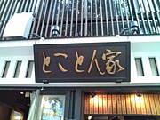 とことん家〜nishiki〜