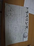 新潟大学トラベリング 2011〜