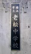 老松中学校53期卒業生