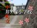 中井町立井ノ口小学校