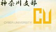 サイバー大学 神奈川
