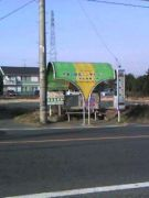 指扇・新屋敷バス停