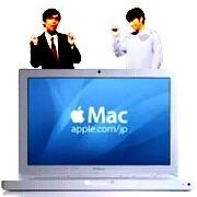 MacのCMが超不快。