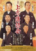 新鋭・上方落語会(RG研進会)