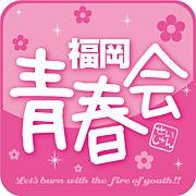 ☆★福岡青春会★☆