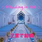 :::WEDDING:::三重で結婚